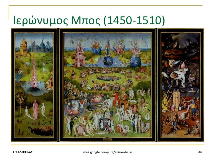 Ιερώνυμοσ Μποσ (1450-1510)Ι.Π.ΑΜΠΕΛΑ   sites.google.com/site/akisambelas   46