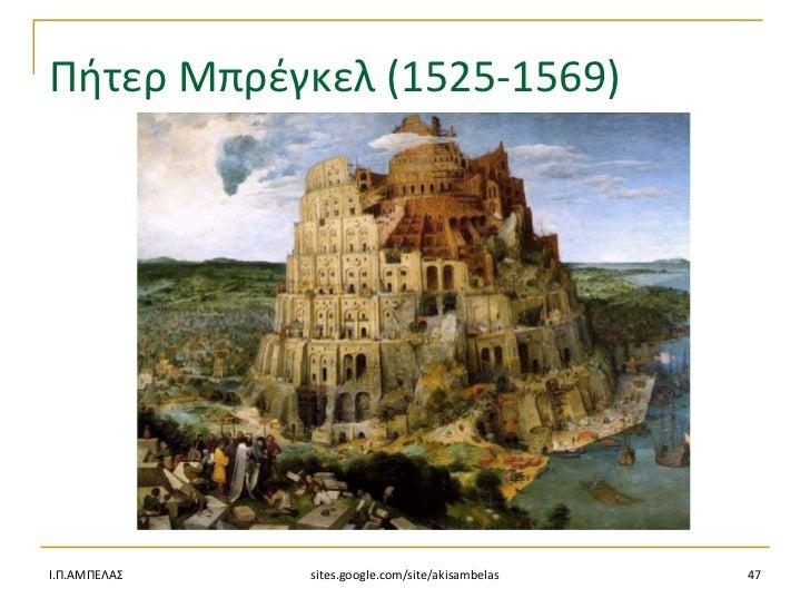Πιτερ Μπρζγκελ (1525-1569)Ι.Π.ΑΜΠΕΛΑ   sites.google.com/site/akisambelas   47