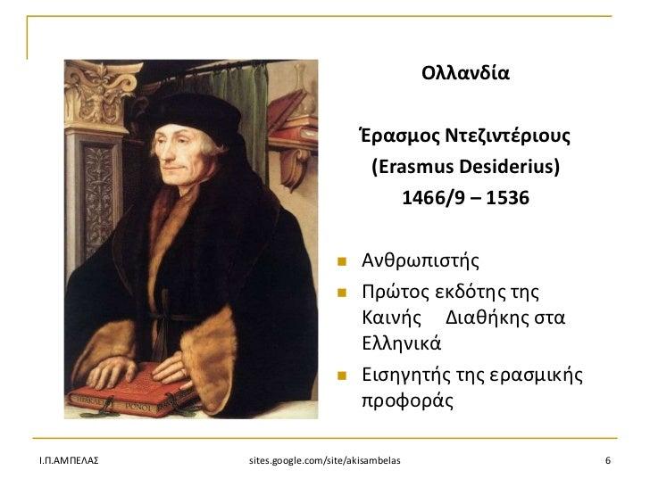 Ολλανδία                                      Ζραςμοσ Ντεηιντζριουσ                                       (Erasmus Desider...