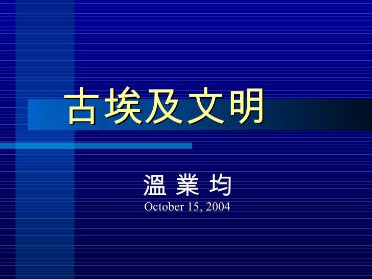 古埃及文明 溫 業 均 October 15, 2004