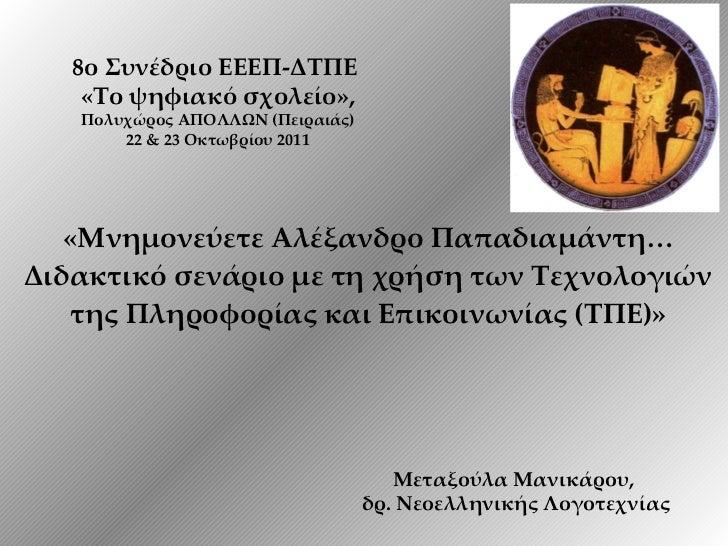 «Μνημονεύετε Αλέξανδρο Παπαδιαμάντη…  Διδακτικό σενάριο με τη χρήση των Τεχνολογιών της Πληροφορίας και Επικοινωνίας (ΤΠΕ)...