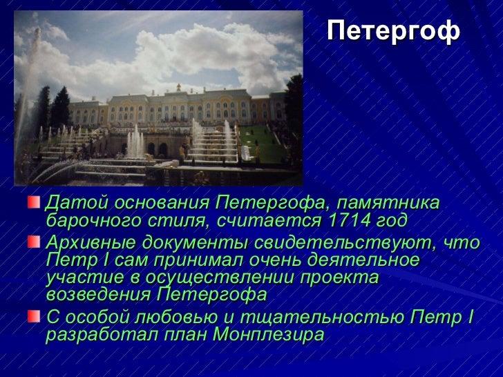 Петергоф <ul><li>Датой основания Петергофа, памятника барочного стиля, считается 1714 год  </li></ul><ul><li>Архивные доку...