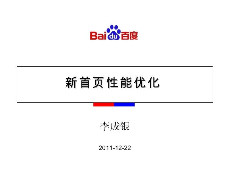 新首页性能优化 李成银 2011-12-22