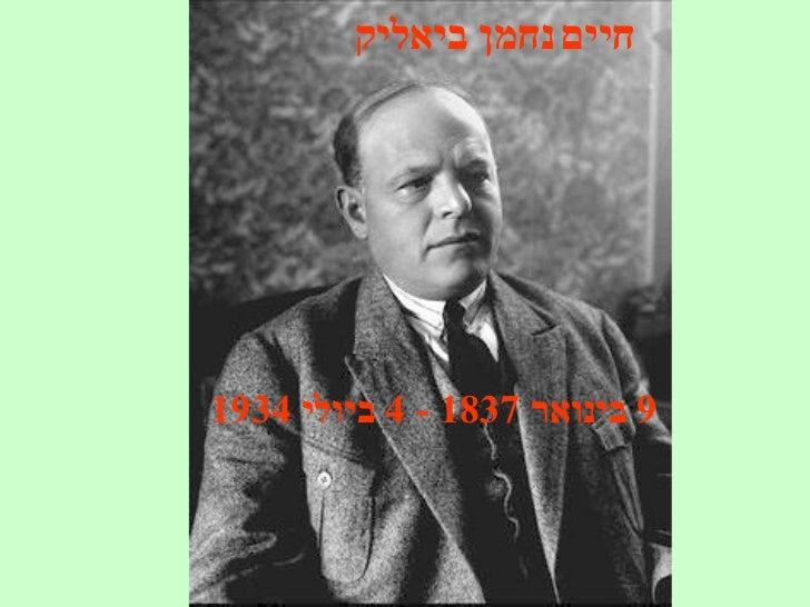 חיים   נחמן ביאליק 9  בינואר  1837 - 4  ביולי  1934
