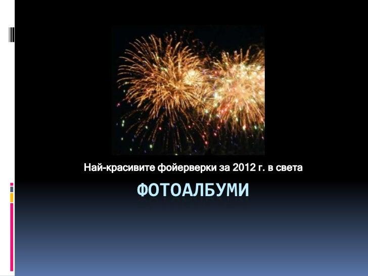 Най-красивите фойерверки за 2012 г. в света          ФОТОАЛБУМИ