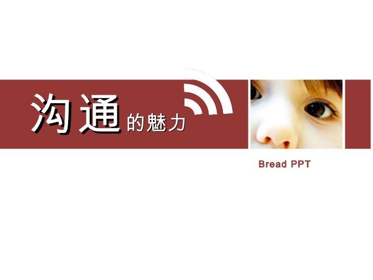 沟通 的魅力 Bread PPT