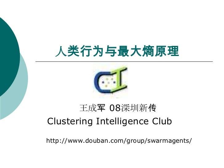 人类行为与最大熵原理       王成军 08深圳新传Clustering Intelligence Clubhttp://www.douban.com/group/swarmagents/