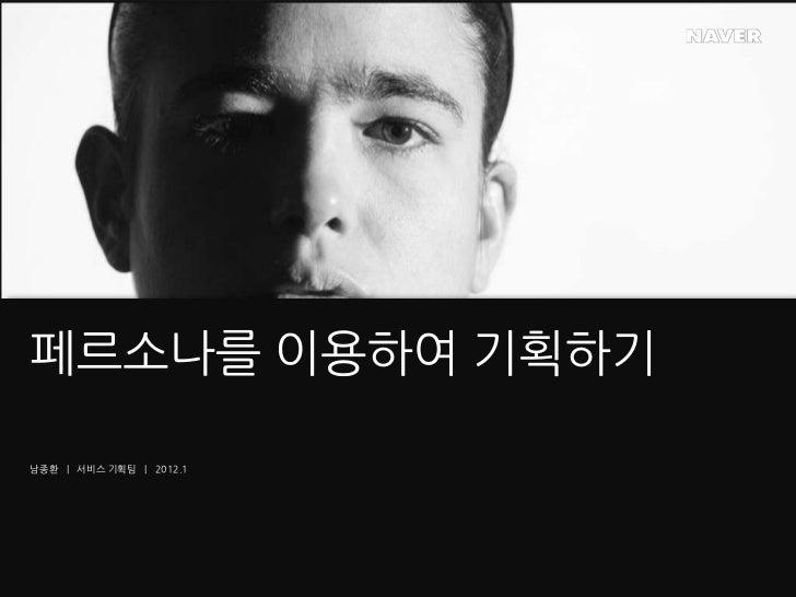 남종환 | 서비스 기획팀 | 2012.1