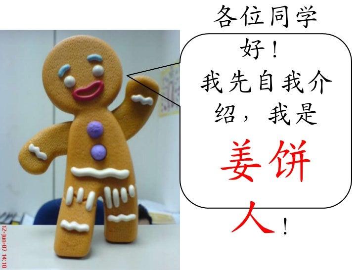 各位同学  好!我先自我介 绍,我是姜饼人!