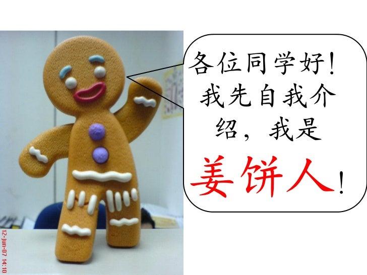 各位同学好!我先自我介 绍,我是姜饼人!