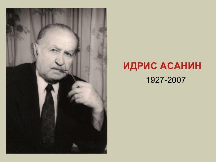 ИДРИС АСАНИН 1927-2007