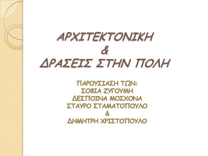 ΑΡΧΙΣΕΚΣΟΝΙΚΗ         &ΔΡΑΕΙ ΣΗΝ ΠΟΛΗ
