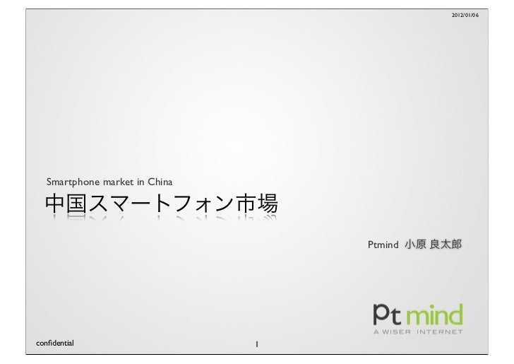 2012/01/06   Smartphone market in China                                    Ptmindconfidential                     1