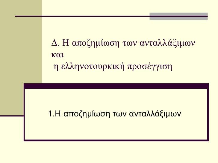 Δ. Η αποζημίωση των ανταλλάξιμων και  η ελληνοτουρκική προσέγγιση 1.Η αποζημίωση των ανταλλάξιμων