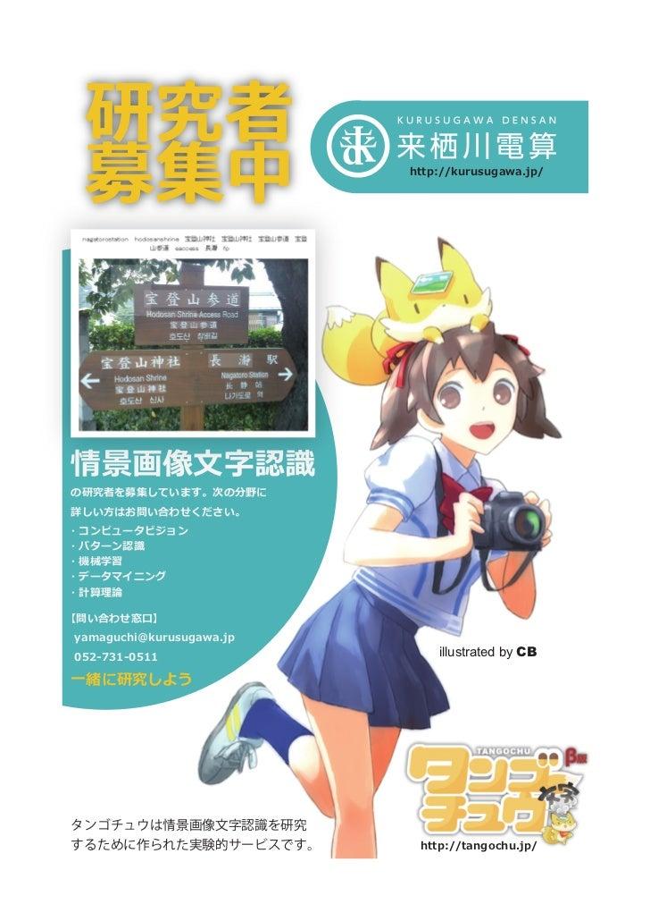 研究者 募集中                      http://kurusugawa.jp/情景画像文字認識の研究者を募集しています。次の分野に詳しい方はお問い合わせください。・コンピュータビジョン・パターン認識・機械学習・データマイニ...
