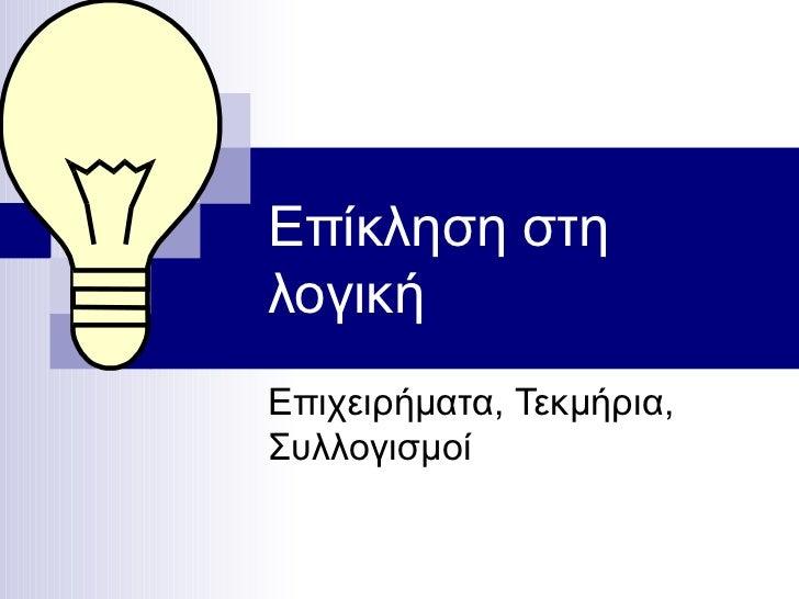 Επίκληση στη λογική Επιχειρήματα, Τεκμήρια, Συλλογισμοί