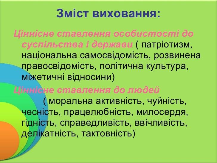 Зміст виховання: <ul><li>Ціннісне ставлення особистості до суспільства і держави   ( патріотизм, національна самосвідоміст...