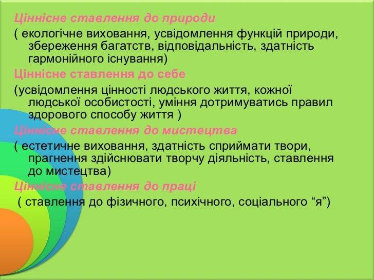 <ul><li>Ціннісне ставлення до природи   </li></ul><ul><li>( екологічне виховання, усвідомлення функцій природи, збереження...