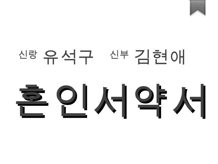 신랑  유석구  신부  김현애  혼인서약서
