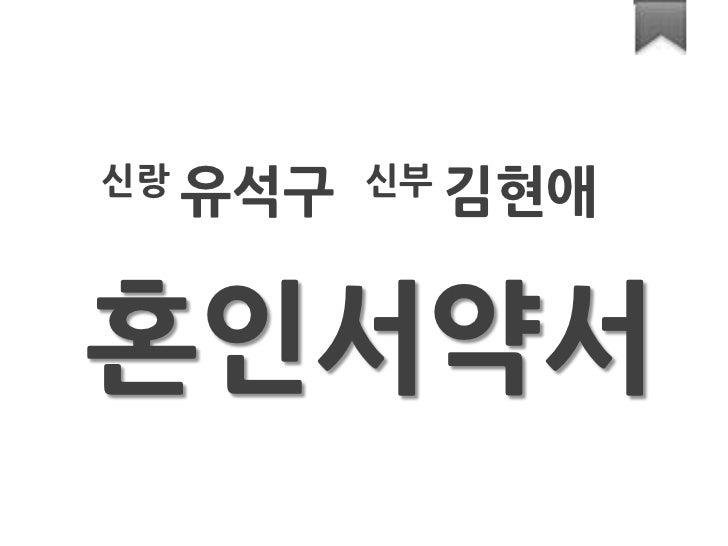 신랑 유석구 신부 김현애혼인서약서