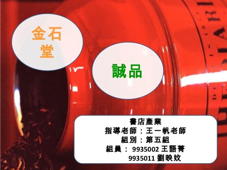 誠品 金石堂 書店產業 指導老師:王一帆老師 組別:第五組 組員: 9935002 王語菁 9935011 劉映妏