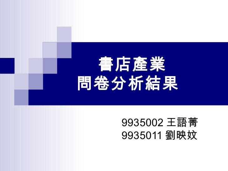 書店產業  問卷分析結果 9935002 王語菁 9935011 劉映妏