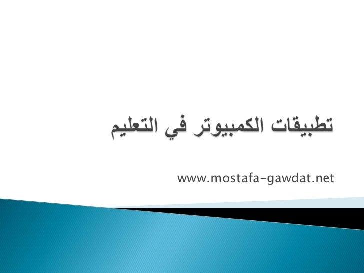 www.mostafa-gawdat.net