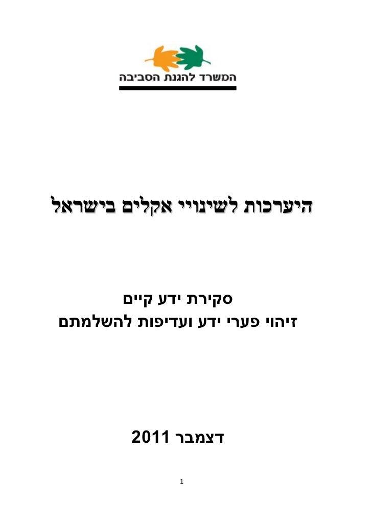 היערכות לשינויי אקלים בישראל      סקירת ידע קייםזיהוי פערי ידע ועדיפות להשלמתם         דצמבר 1102               1