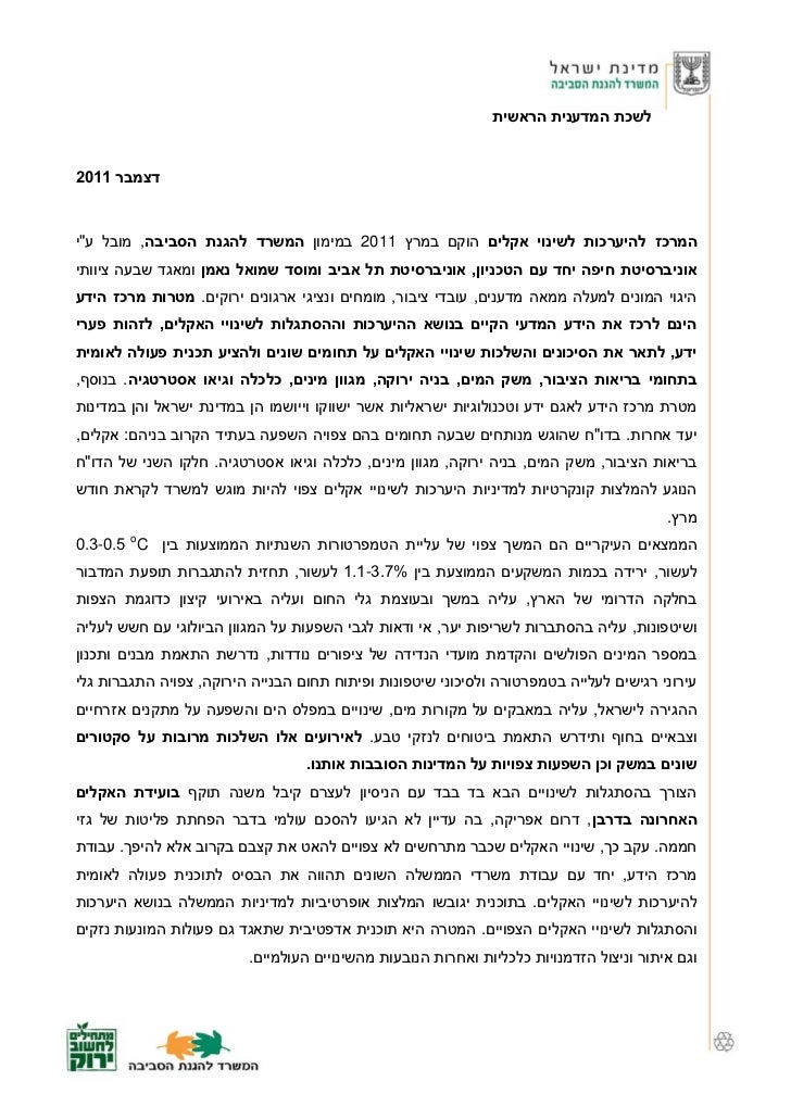 היערכות לשינויי אקלים בישראל המשרד להגנת הסביבה דוח א Slide 2