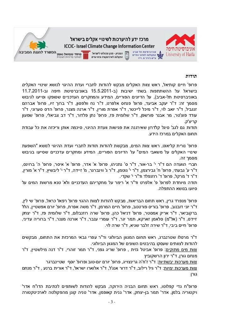 היערכות לשינויי אקלים בישראל המשרד להגנת הסביבה דוח א Slide 3