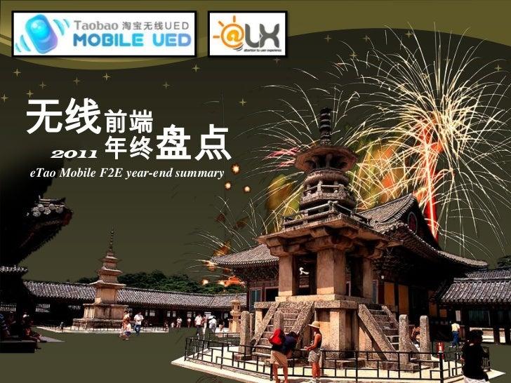 无线前端   2011    年终盘点eTao Mobile F2E year-end summary