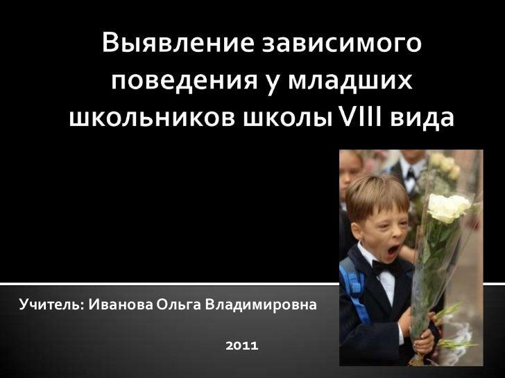 Учитель: Иванова Ольга Владимировна                        2011
