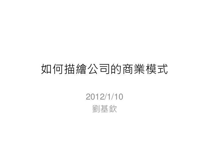 如何描繪公司的商業模式   2012/1/10    劉基欽
