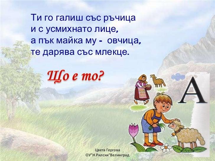 """Ти го галиш със ръчица  и с усмихнато лице,  а пък майка му – овчица,  те дарява със млекце. Цвета Гергова ОУ""""Н.Рилск..."""