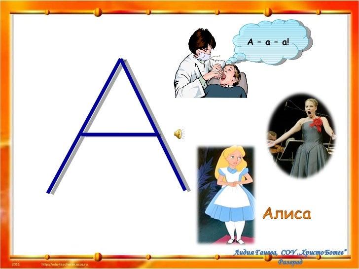 A – a – a!