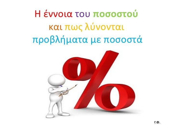 Η έννοια  του   ποσοστού   και   πως λύνονται  προβλήματα με ποσοστά Γ.Φ.