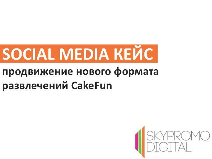 SOCIAL MEDIA КЕЙСпродвижение нового форматаразвлечений CakeFun