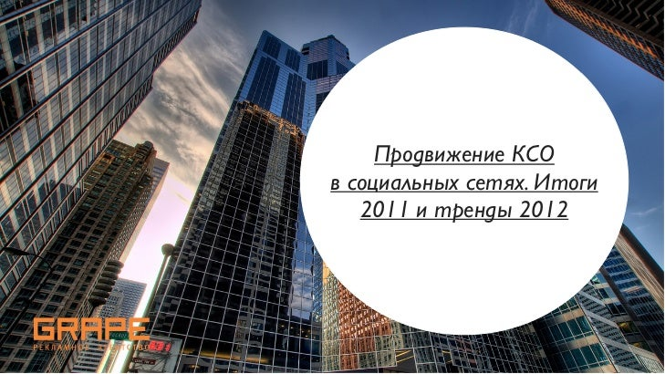Содержание      Продвижение КСО в социальных сетях. Итоги    2011 и тренды 2012                     6