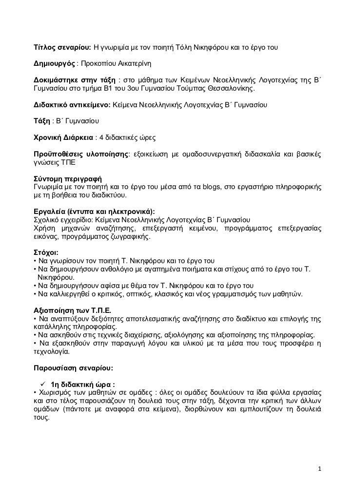 Τίτλος σεναρίου: Η γνωριμία με τον ποιητή Τόλη Νικηφόρου και το έργο τουΔημιουργός : Προκοπίου ΑικατερίνηΔοκιμάστηκε στην ...