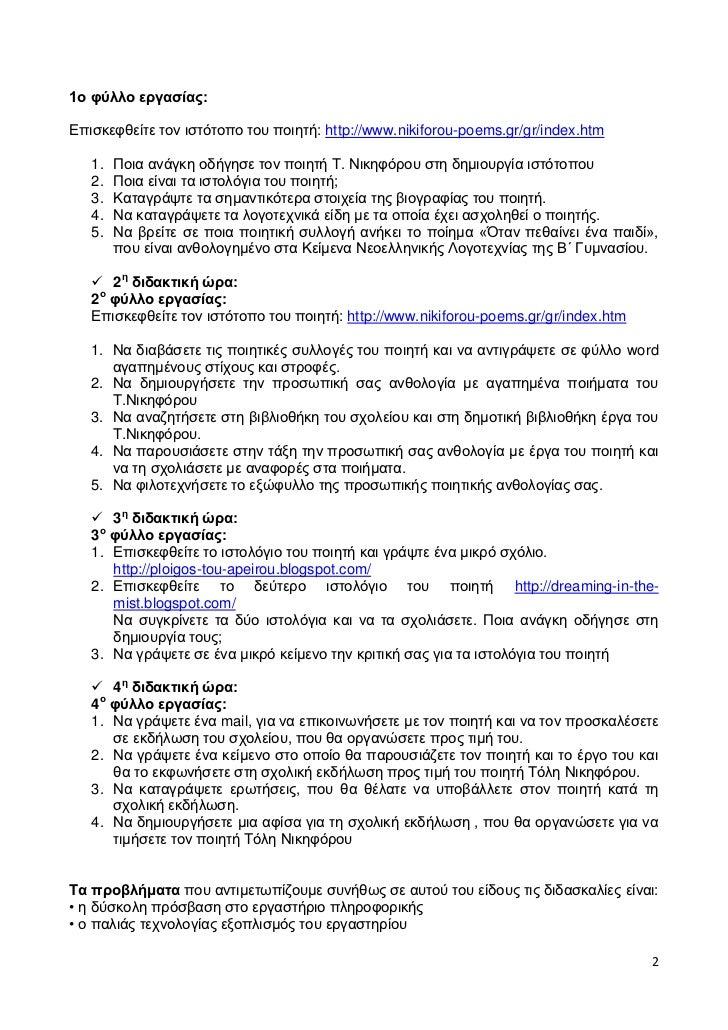 1ο φύλλο εργασίας:Επισκεφθείτε τον ιστότοπο του ποιητή: http://www.nikiforou-poems.gr/gr/index.htm   1.   Ποια ανάγκη οδήγ...