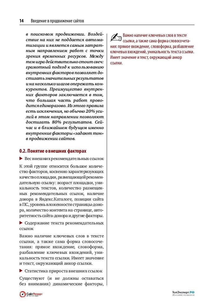 Введение в продвижение сайтов   15                                                   среди которых – плавность прироста р...