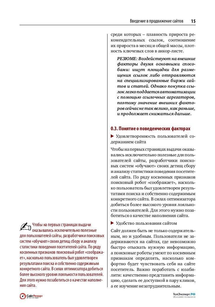 16     Введение в продвижение сайтов     Переходы насайт изиных источников                                            ЛИ...
