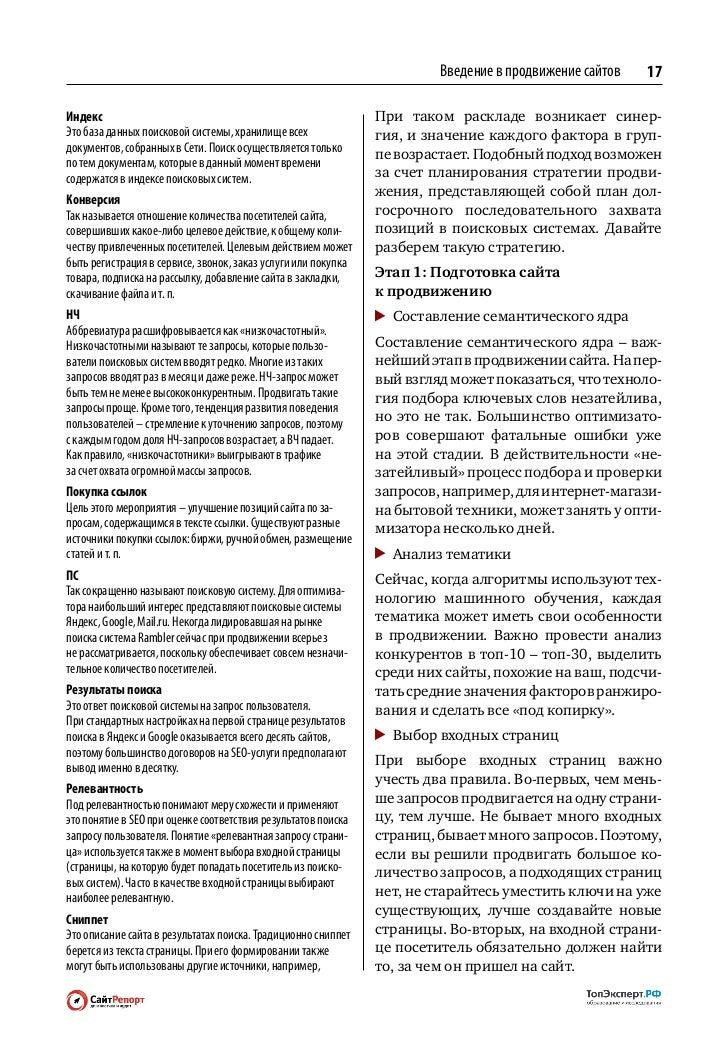 18     Введение в продвижение сайтов  Составление технического             задания   описание сайта вЯндекс.Каталоге или...