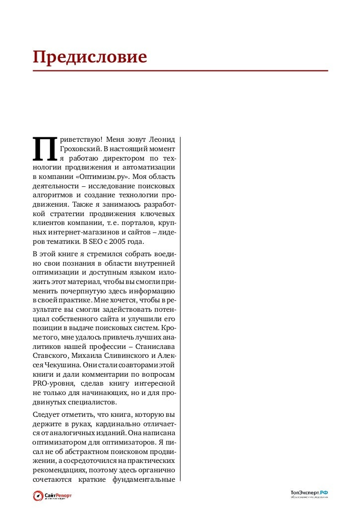 Предисловие     7Рецензия на книгу Леонида Гроховского                          понятия смногочисленными конкретны-«SEO: ...