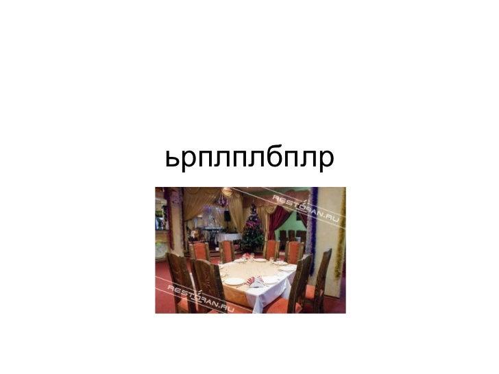 ьрплплбплр