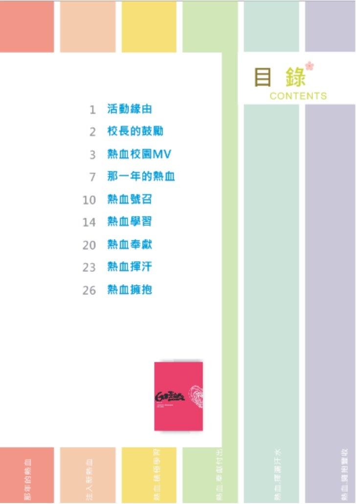 GO熱血社團活動e展覽 Slide 2