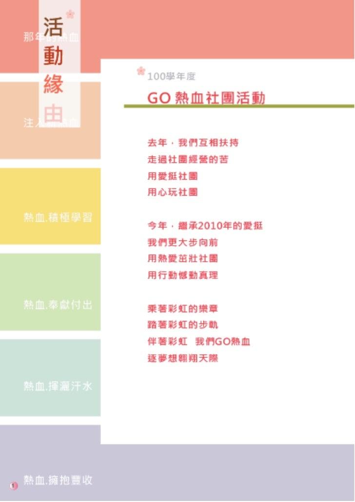 GO熱血社團活動e展覽 Slide 3