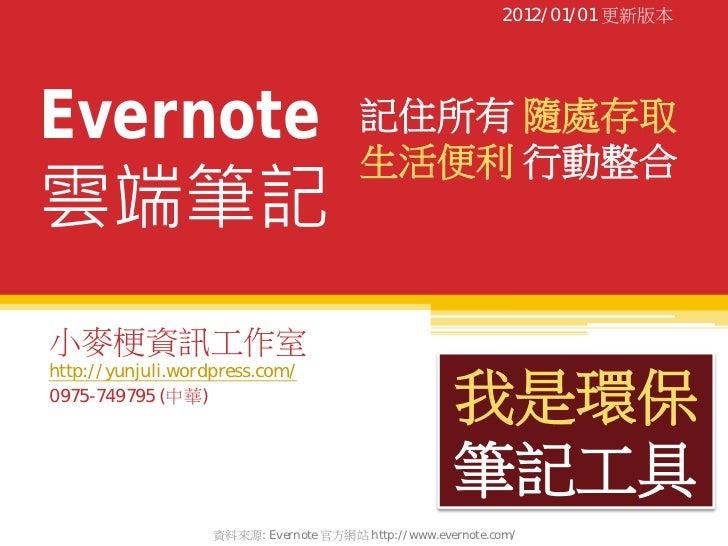 2012/01/01 更新版本Evernote                                記住所有 隨處存取                                        生活便利 行動整合雲端筆記小麥梗資訊...