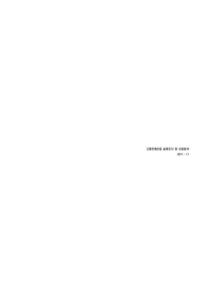 고령친화산업 실태조사 및 산업분석             2011․11