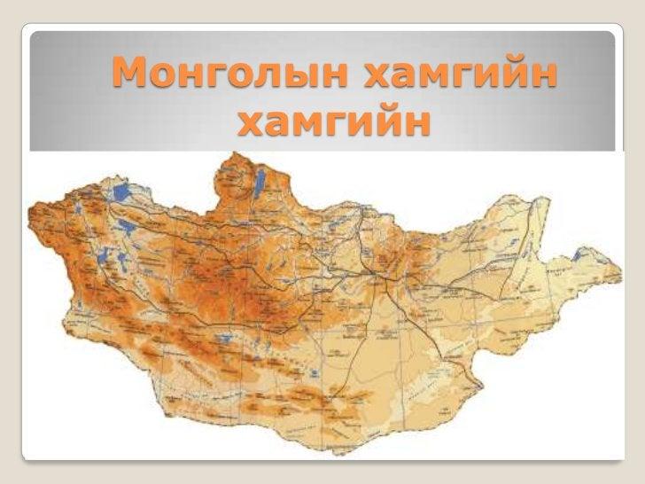 Монголын хамгийн    хамгийн